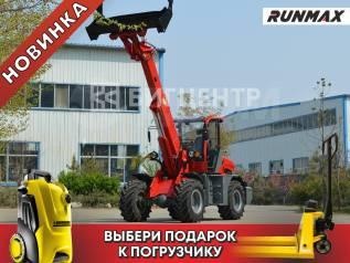 Runmax, 2021