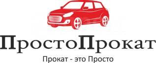 «ПростоПрокат»Аренда авто от 700/р сутки