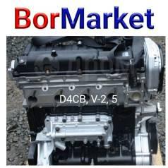 Двигатель (новый)D4CB, Kia Sorento, Hyundai H1, Starex