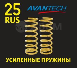 Комплект передних усиленных пружин Avantech для Juke