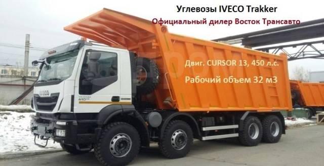 Iveco. Самосвал Углевоз AD410T41H с кузовом прямоугольного типа 32 м3, 13 000куб. см., 35 000кг., 8x4