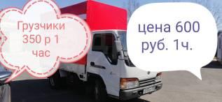 Услуги бортового грузовика до 2.5тн. вывоз мусора, переезды, грузчики