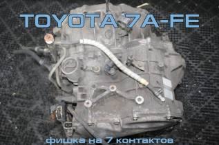 АКПП Toyota 7A-FE контрактная | Установка Гарантия