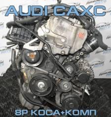 Двигатель AUDI CAXC контрактный | Установка Гарантия