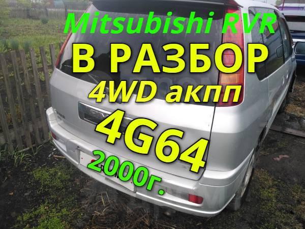 Генератор Mitsubishi RVR 4WD. 4G64. 2000г