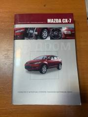 Книга Mazda CX-7. с 2006 г. Руководство по эксплуатации