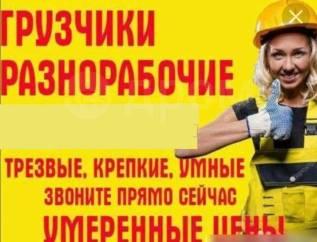 Услуги грузчиков , разнорабочих, выполняем любые работы!