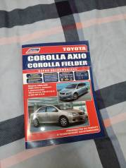 Книга Toyota Corolla Fielder