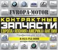 Европа-Мотор