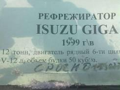 Isuzu giga, 1999