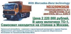 Лучшие китайские грузовики Shaanxi и Beifang Benchi