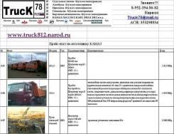 Грузовики - Спецтехника - Автобусы
