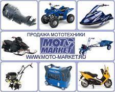 Лодочные моторы, квадроциклы, генераторы мотоблоки снегоходы