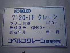 Kobelco 7120-1F, 2007
