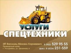 Услуги Спецтехники. ИП. Василец.