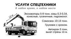 Услуги экскаватора, гидромолота, спецтехника, грузоперевозки