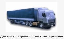 Перевоз сухих материалов в Московской области дешево.