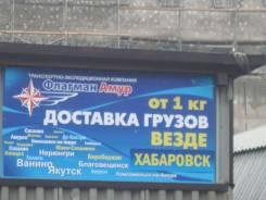 Флагман АМУР
