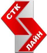 Грузоперевозки ООО СТК-ЛАЙН