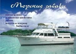 Морские забавы