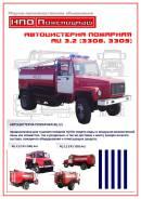 ГАЗ 330860, 2013