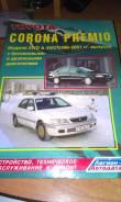Продам книгу по Toyota Corona Premio