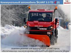 Продам Silant КМГ-2 Профессиональный коммунально-дорожный автомобиль