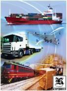 Доставка любых грузов на Курильские Остров: Итуруп и Кунашир.