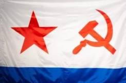 Флаг ВМФ СССР шитый 45х30 (на флагшток) (№6)