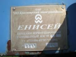 КЗК Енисей, 2005