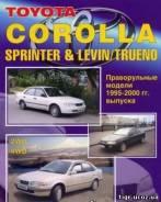 Книга Toyota Corolla Sprinter & Levin/Trueno