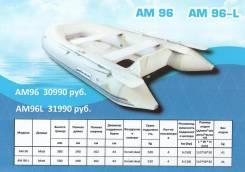 """Новая Корейская надувная лодка ПВХ """"Barrakuda""""  2.9 метра."""