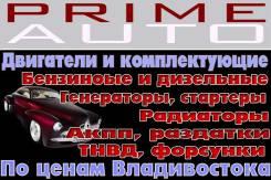 Котрактные двигатели и комплектующие. Цены Владивостока.