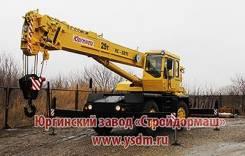 ЮрМаш Юргинец КС-5871, 2005