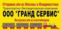 Перевозка автомобилей из Москвы, Владивостока и Санкт-Петербурга