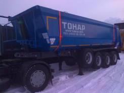 Тонар 9523, 2015