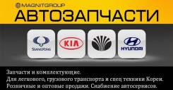 Корейские запчасти  Kia, Hyundai, Daewoo, SsangYong.