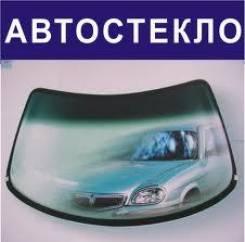 Автостекла лобовые, боковые, задние( есть тонир. ) на любые автомобили.