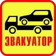Эвакуатор, дешево! Эвакуация автомобилей.
