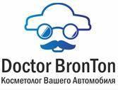 Тонировка Серпухов, Ремонт Автостёкол - Doctor BronTon
