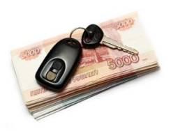 Срочный Выкуп авто в Уссуриске ( Приморском крае )