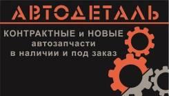 Контрактные и Новые автозапчасти из Владивостока