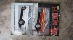 Продаётся книга Хонда HRV