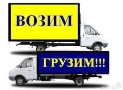 Грузоперевозки и Услуги грузчиков в Иркутске и области