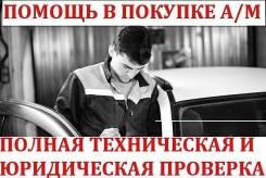 Любое авто из г. Владивосток. СпецТехника. Покупка. Подбор. Отправка!