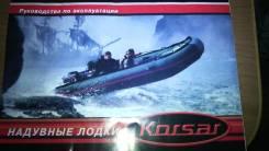 Продам лодку корсар 380