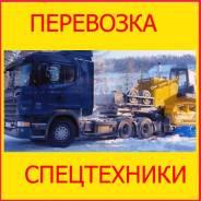 Перевозка спецтехники и негабаритных грузов по ДВ и России