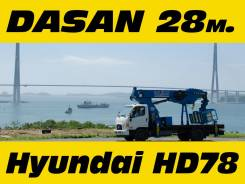 Dasan DS-280CL, 2014