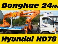 Donghae DHS25AP, 2014