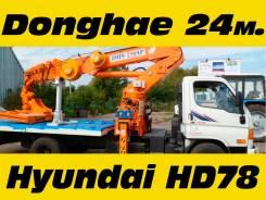 Donghae DHS 250 AP, 2014